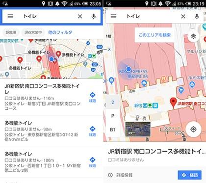 『Google Map』で「トイレ」と検索(左)構内に1ヶ所発見!(右)