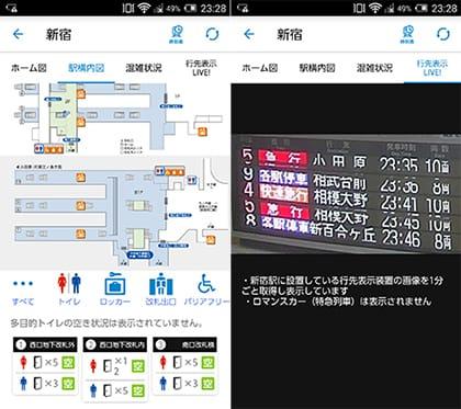 小田急新宿駅のトイレの空室状況。すべて「空」(左)行先表示装置の画像を1分置きに配信(右)