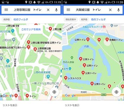 東西のお花見スポットで検索。こちらは「上野恩賜公園」(左)大阪の名所「大阪城公園」も(右)
