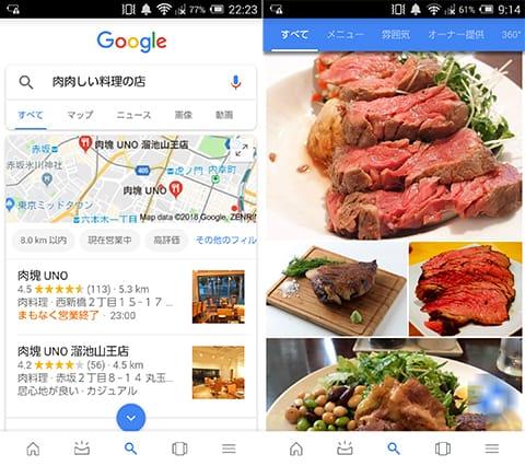 「肉肉しい料理の店」の検索結果(左)CMにも出ていた『肉塊 UNO』の写真(右)