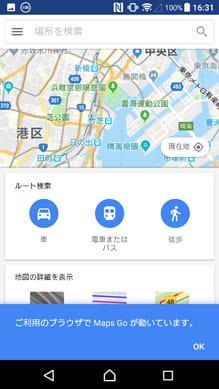 その実態は『Chrome』で動作してる『Googleマップ』