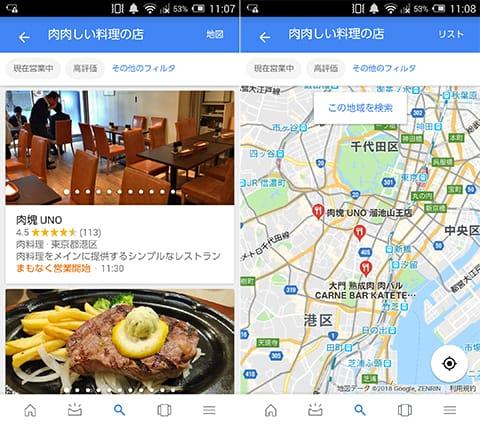 マップ下の店画面の「さらに表示」から見られる「肉肉しい料理の店」リスト(左)そこから「地図」をタップ。ポイント数は少なめ(右)