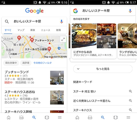「おいしいステーキ屋」の検索結果(左)「他の場所を探す」でもゆるめのキーワードを発見!(右)