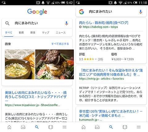 「肉にまみれたい」の検索結果(左)すごい名前のお店やまとめ記事がヒット(右)