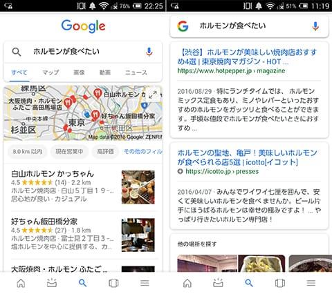 「ホルモンが食べたい」の検索結果(左)必ずといっていいほどまとめ記事が引っかかる。恐るべし(右)