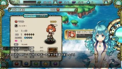 他プレイヤーのキャラクターをパーティに1人応援キャラとして呼べる。