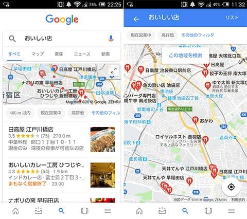 「おいしい店」の検索結果(左)地図で見てみると、「日高屋」と「てんや」率、高っ!(右)