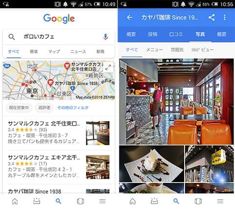「ボロいカフェ」の検索結果(左)「カヤバ珈琲」の写真。ボロいというよりレトロが適切(右)