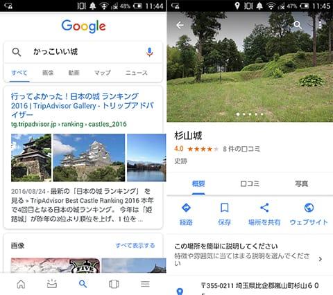 「かっこいい城」の検索結果(左)検索結果に「地図」という項目があったのでタップすると「杉山城」にポイントが。一番近所(それでも遠い)にある城跡だった(右)