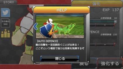ストーリーモードではオフェンスとディフェンスを強化できる!