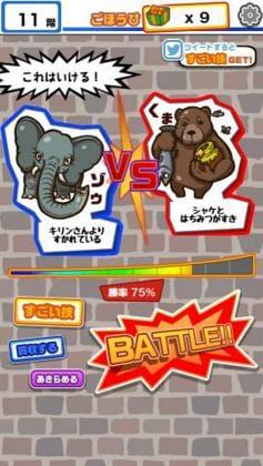ゾウとクマの対決、これはどちらが勝つか楽しみだ。