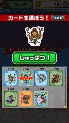 最初の1枚は、選択できるが途中で参加するカードはランダムだ。