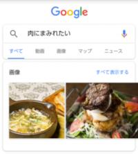 """Googleアプリの""""ゆるい""""検索はどこまで通るのか検証してみた"""