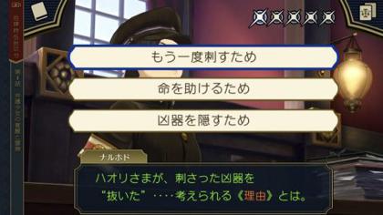 大逆転裁判2 -成歩堂龍ノ介の覺悟-_2.jpg