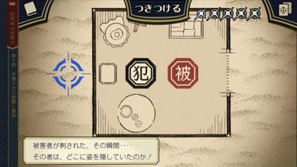 大逆転裁判2 -成歩堂龍ノ介の覺悟-_4.jpg