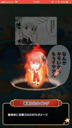 ジャンプチ ヒーローズ_3.jpg