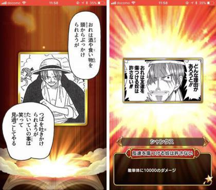 ジャンプチ ヒーローズ_4.jpg