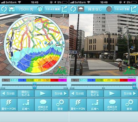 10km圏内の雨量情報が見られる。雨の降っている場所、降っていない場所が明確に!(左)ARモード。空の網目に色がつけば雨を降らせる雲だということがわかる(右)