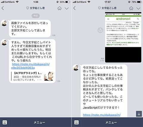最初ドキッとしたのがこのメッセ。ひょっとして時間がかかる?(左)画像送信後。めっちゃ関西弁です(右)
