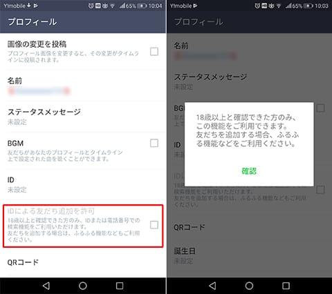「プロフィール」画面(左)「IDによる友だち追加を許可」をタップすると、このように表示される(右)