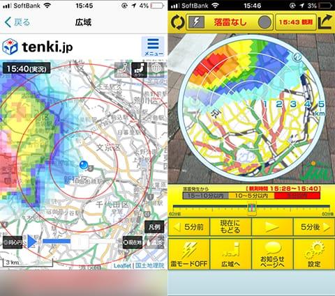 広域の雨雲情報(左)「雷モード」もある(右)