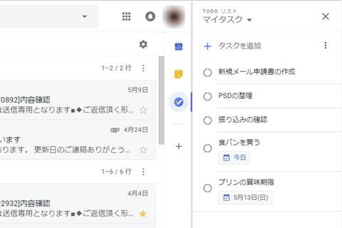 PC版『Gmail』の『ToDo リスト』