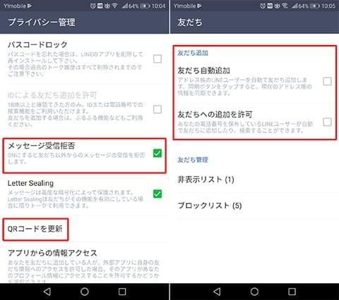 「プライバシー管理」画面。QRコードの更新はここからできる(左)「友だち」画面(右)