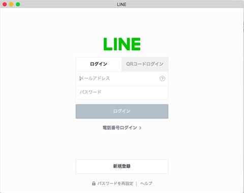 PC版(Chrome)『LINE』のログイン画面