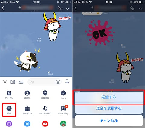 iPhoneでは画面下の「+」に「送金」がある(左)「送金する」をタップ(右)