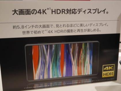 大画面の4K HDR対応ディスプレイ。