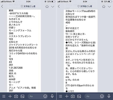 「毛ーニング」の衝撃!ある意味、モーニングとも読める(左)編集後記の一部がうまくテキスト化された。アルファベットが入ると崩れるのか(右)