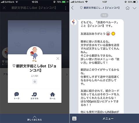 先生を超える男「翻訳文字起こしBot 【ジョンコバ】」。先生のリンク先から友だち登録(左)この人も関西弁!(右)