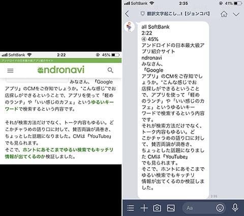 andronaviの記事(左)「文字起こし君」と同じ内容でテキスト化された(右)