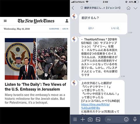 「ニューヨーク・タイムズ」のWeb記事をスクショして投稿(左)翻訳に成功!(右)