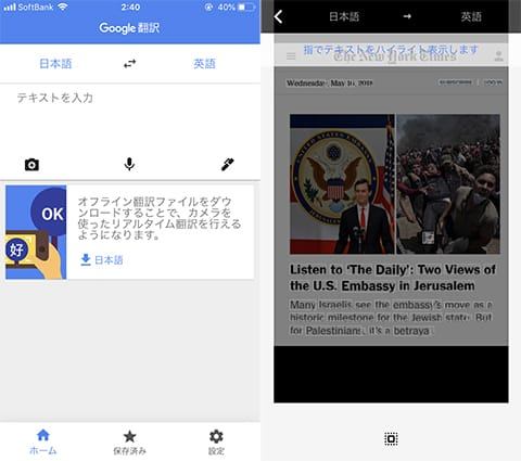 『Google翻訳』のTOP画面(左)画像をアップロード。翻訳したい文字を指でなぞるよう指示が出る(右)