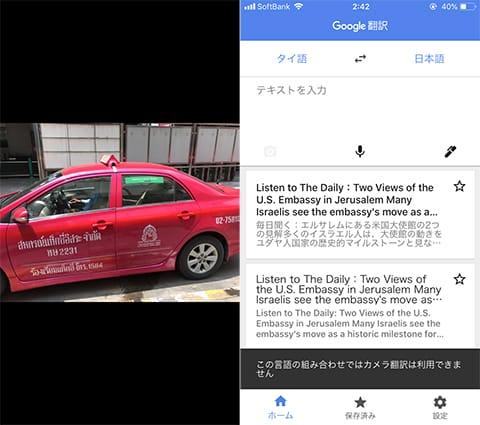 ピンクのタクシー写真をアップロード(左)まさかの結果が飛び込んできた!(右)