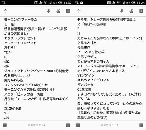 「毛ーニング」がなくなった!(左)編集後記の弘兼憲史先生の話に崩れが生じた(右)