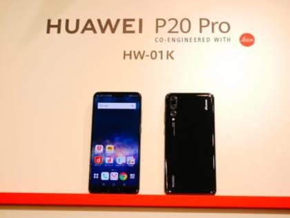 『HUAWEI P20 Pro HW-01K』ブラック