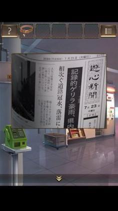 脱出ゲーム ウセモノターミナル_7