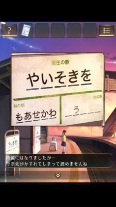 脱出ゲーム ウセモノターミナル_6