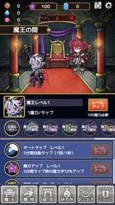 放置魔王_1.jpg