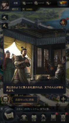 三国覇王戦記 ~乱世の系譜~_7.jpg