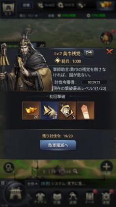 三国覇王戦記 ~乱世の系譜~_9.jpg