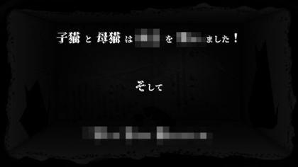 迷い猫、母猫ヲ捜ス旅_4.jpg