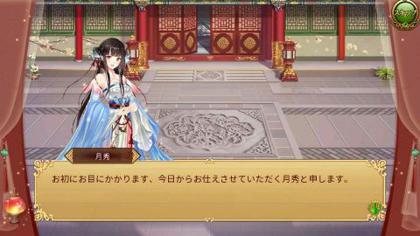 謀りの姫 -TABAKARI NO HIME-_2.jpg