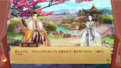謀りの姫 -TABAKARI NO HIME-_4.jpg