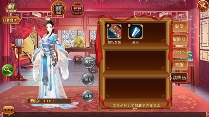 謀りの姫 -TABAKARI NO HIME-_5.jpg