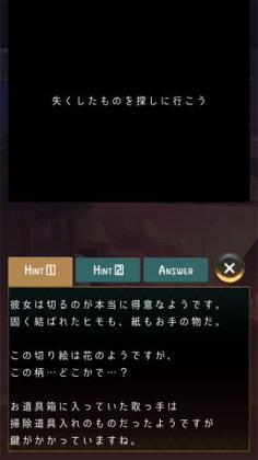 脱出ゲーム ウセモノターミナル_9.jpg