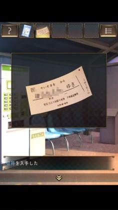 脱出ゲーム ウセモノターミナル_11.jpg