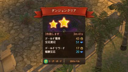 ダンジョンクロニクル_9.jpg
